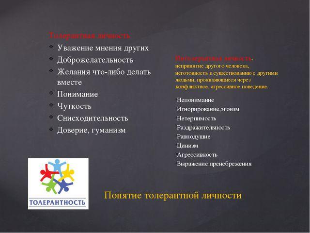 Понятие толерантной личности Толерантная личность Уважение мнения других Добр...