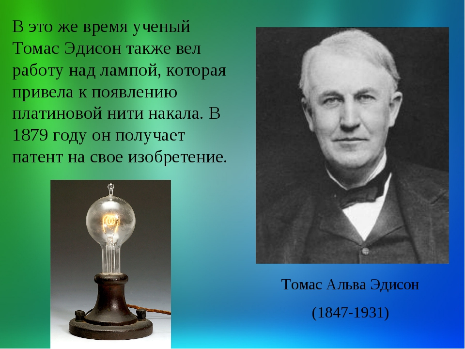 the influences of thomas edison essay
