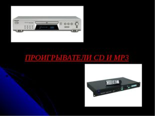 ПРОИГРЫВАТЕЛИ CD И MP3