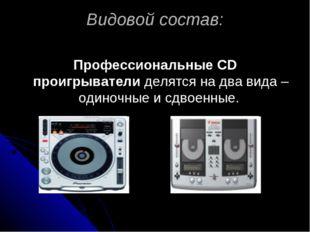 Видовой состав: Профессиональные CD проигрыватели делятся на два вида – одино