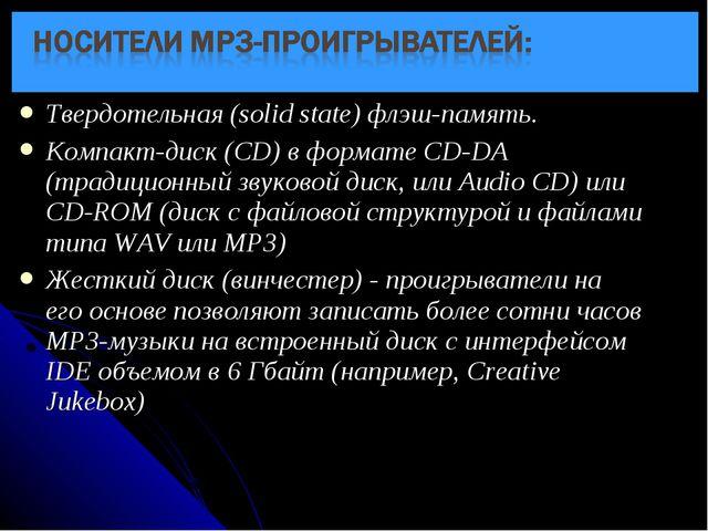 Твердотельная (solid state) флэш-память. Компакт-диск (CD) в формате CD-DA (т...