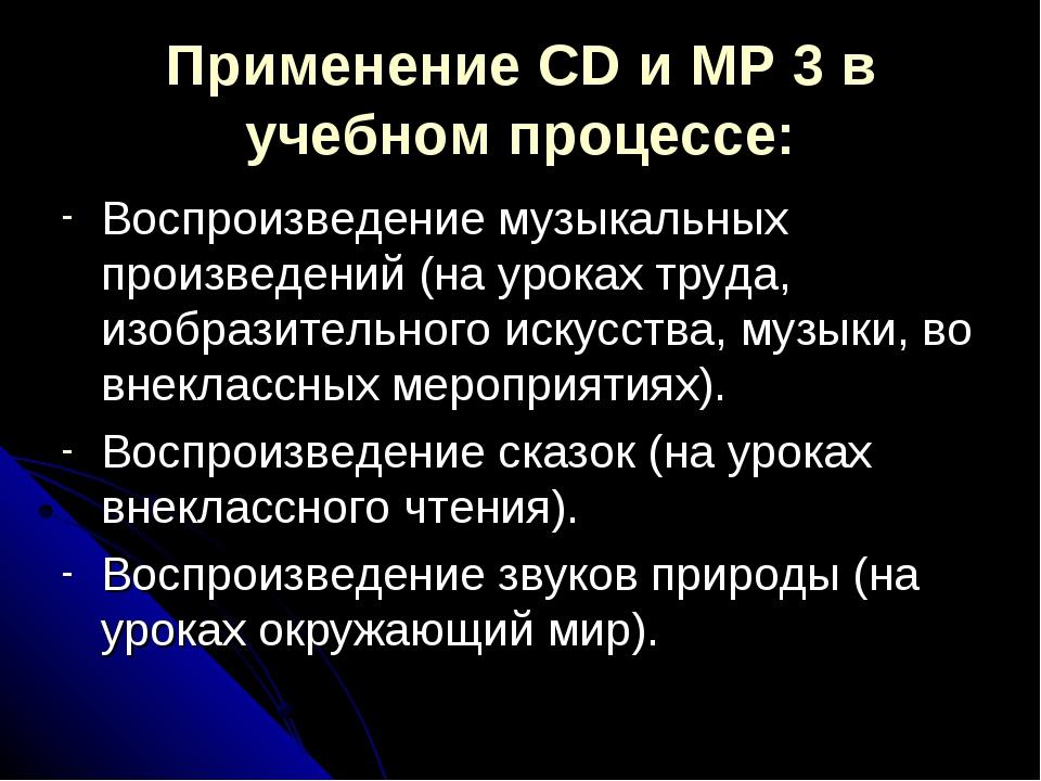 Применение CD и MP 3 в учебном процессе: Воспроизведение музыкальных произвед...