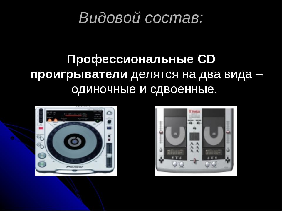 Видовой состав: Профессиональные CD проигрыватели делятся на два вида – одино...