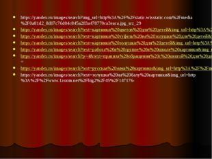 https://yandex.ru/images/search?img_url=http%3A%2F%2Fstatic.wixstatic.com%2Fm