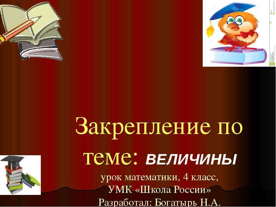 Закрепление по теме: ВЕЛИЧИНЫ урок математики, 4 класс, УМК «Школа России» Ра...
