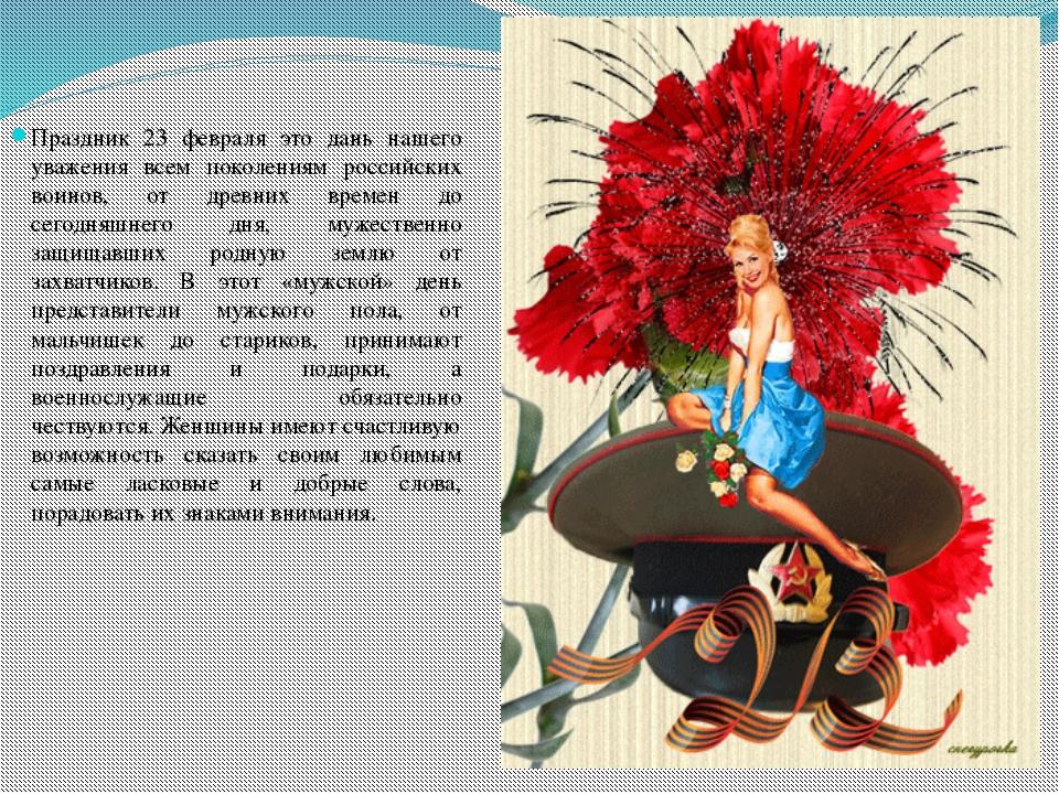 Праздник 23 февраля это дань нашего уважения всем поколениям российских воино...