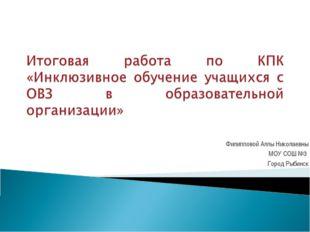 Филипповой Аллы Николаевны МОУ СОШ №3 Город Рыбинск
