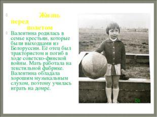 Жизнь перед полетом Валентина родилась в семье крестьян, которые были