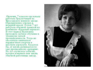 Окончив, 7 классов она начала работать браслетчицей на Ярославском шинном