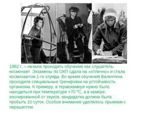 1962 г. – начала проходить обучение как слушатель-космонавт. Экзамены по ОКП
