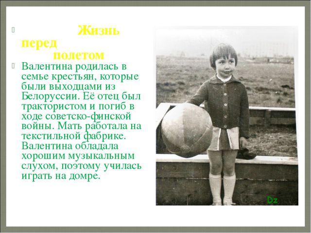 Жизнь перед полетом Валентина родилась в семье крестьян, которые были...