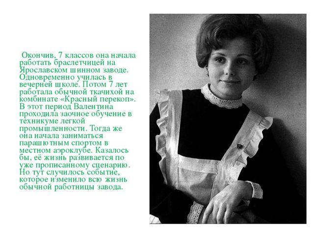 Окончив, 7 классов она начала работать браслетчицей на Ярославском шинном...
