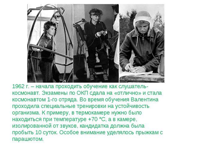 1962 г. – начала проходить обучение как слушатель-космонавт. Экзамены по ОКП...