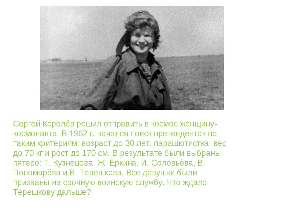 Сергей Королёв решил отправить в космос женщину-космонавта. В 1962 г. началс...