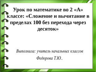 Урок по математике во 2 «А» классе: «Сложение и вычитание в пределах 100 без