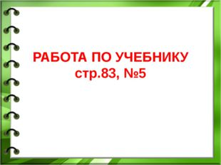 РАБОТА ПО УЧЕБНИКУ стр.83, №5