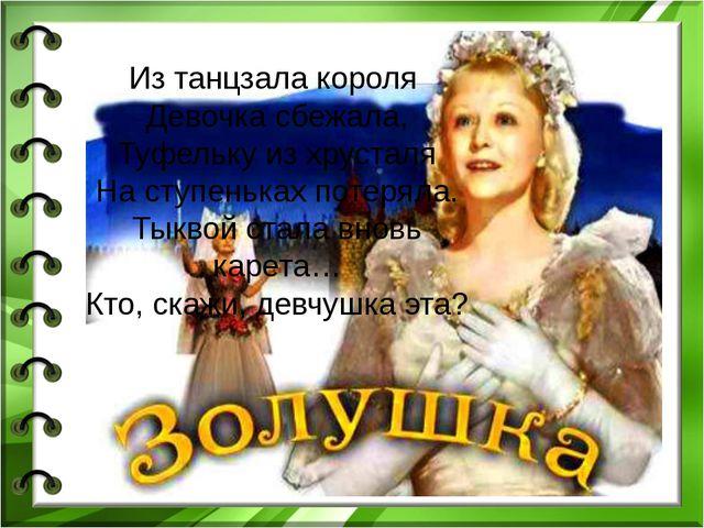Из танцзала короля Девочка сбежала, Туфельку из хрусталя На ступеньках потеря...