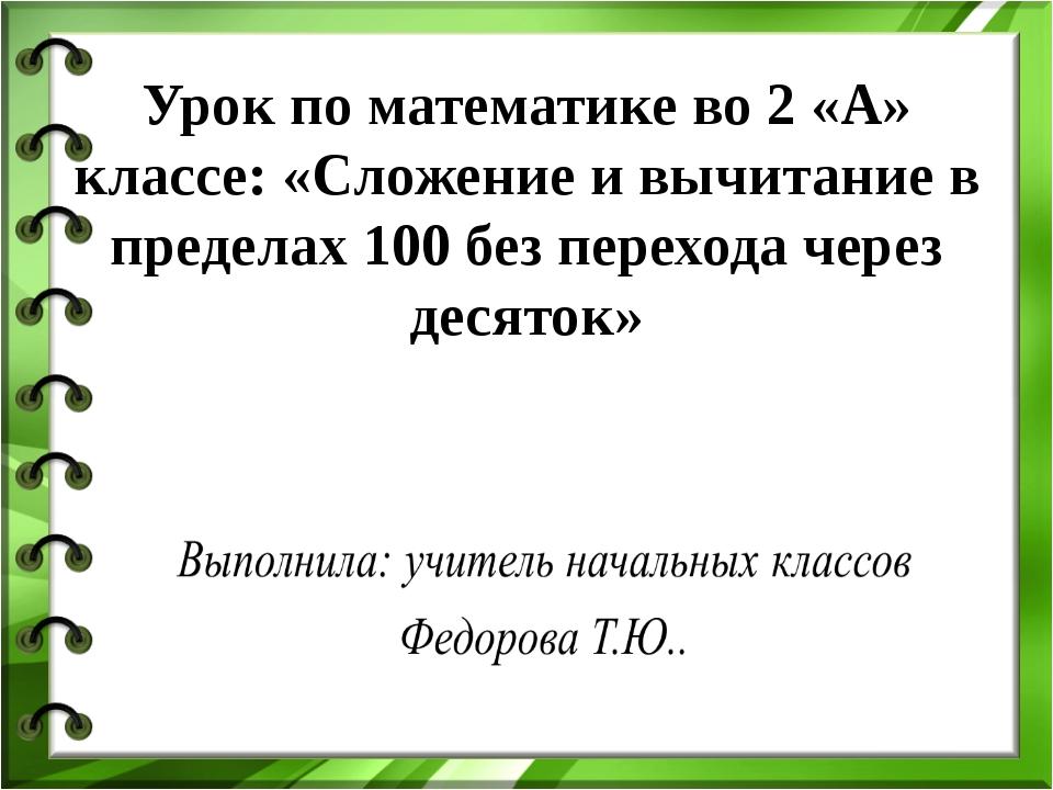Урок по математике во 2 «А» классе: «Сложение и вычитание в пределах 100 без...