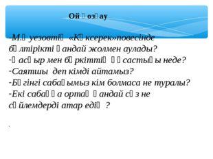 Ой қозғау -М.Әуезовтің «Көксерек»повесінде бөлтірікті қандай жолмен аулады?