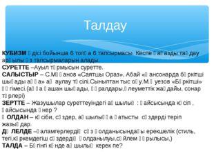 Талдау КУБИЗМ әдісі бойынша 6 топқа 6 тапсырмасы. Кеспе қағазды таңдау арқылы