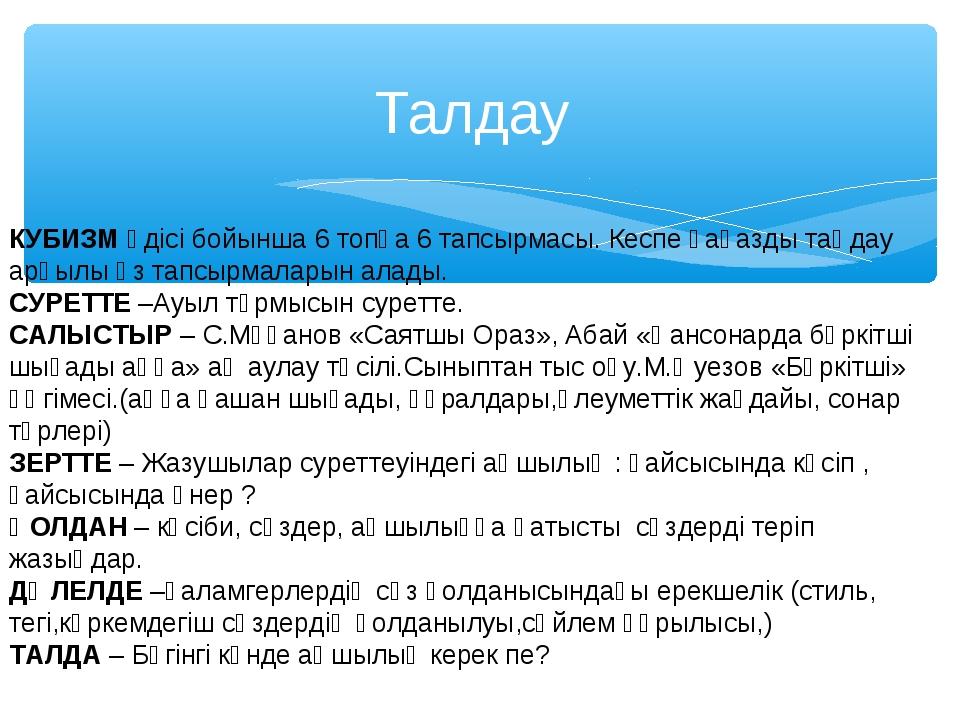 Талдау КУБИЗМ әдісі бойынша 6 топқа 6 тапсырмасы. Кеспе қағазды таңдау арқылы...