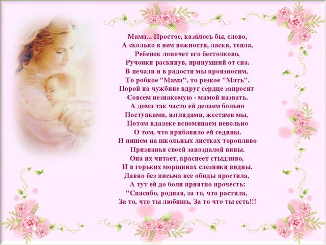 Мама... Простое, казалось бы, слово, А сколько в нем нежности, ласки, тепла,...
