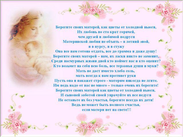 Берегите своих матерей, как цветы от холодной вьюги, Их любовь во сто крат го...