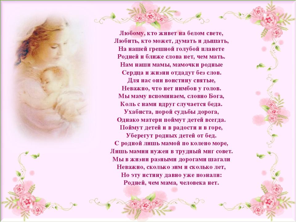 Любому, кто живет на белом свете, Любить, кто может, думать и дышать, На наше...