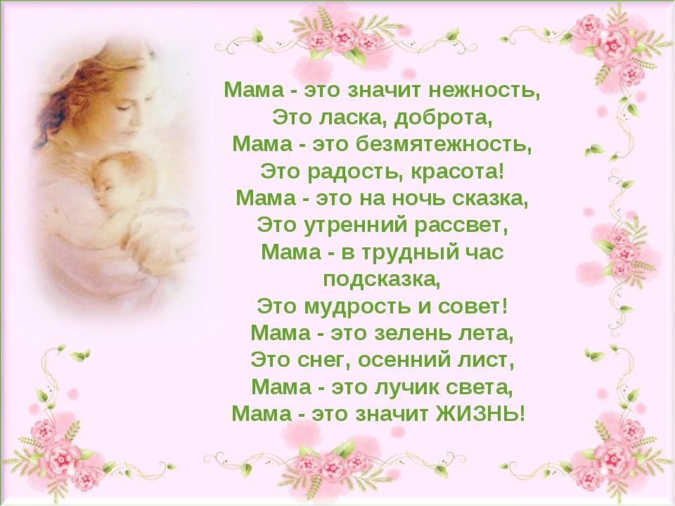 стихи поздравления мамина улыбка размер примуса может