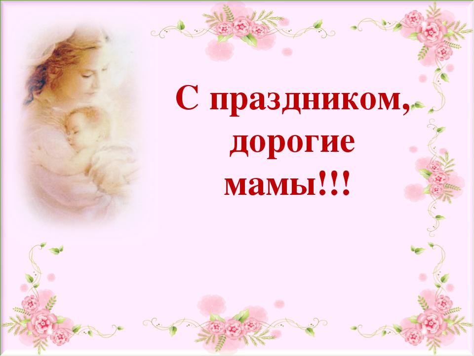 С праздником, дорогие мамы!!!