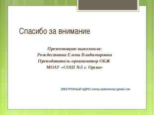 Спасибо за внимание Презентацию выполнила: Рождествина Елена Владимировна Пре