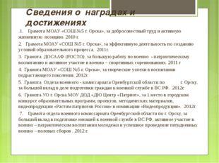 Сведения о наградах и достижениях .1. Грамота МОАУ «СОШ №5 г. Орска», за добр