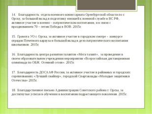 14. Благодарность отдела военного комиссариата Оренбургской области по г. Орс