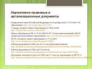 Нормативно-правовые и организационные документы Федеральный закон Российской