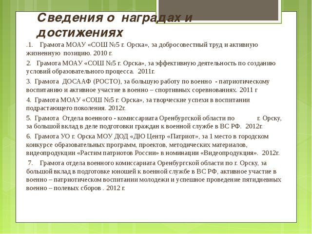 Сведения о наградах и достижениях .1. Грамота МОАУ «СОШ №5 г. Орска», за добр...