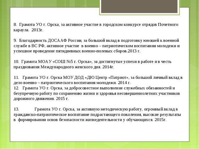 8. Грамота УО г. Орска, за активное участие в городском конкурсе отрядов Поч...