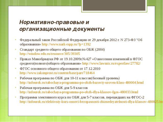 Нормативно-правовые и организационные документы Федеральный закон Российской...