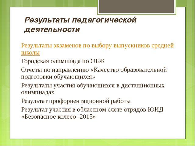 Результаты педагогической деятельности Результаты экзаменов по выбору выпуск...