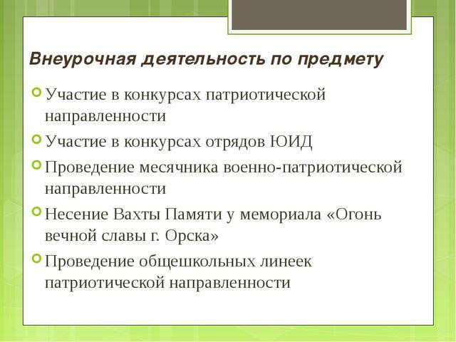 Внеурочная деятельность по предмету Участие в конкурсах патриотической направ...