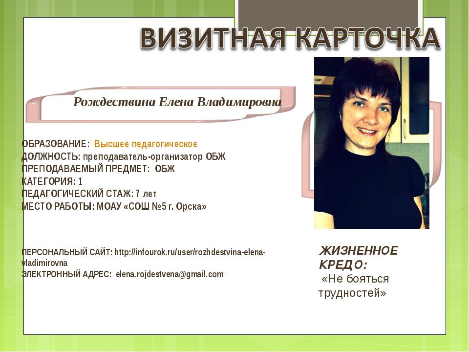 ОБРАЗОВАНИЕ: Высшее педагогическое ДОЛЖНОСТЬ: преподаватель-организатор ОБЖ...