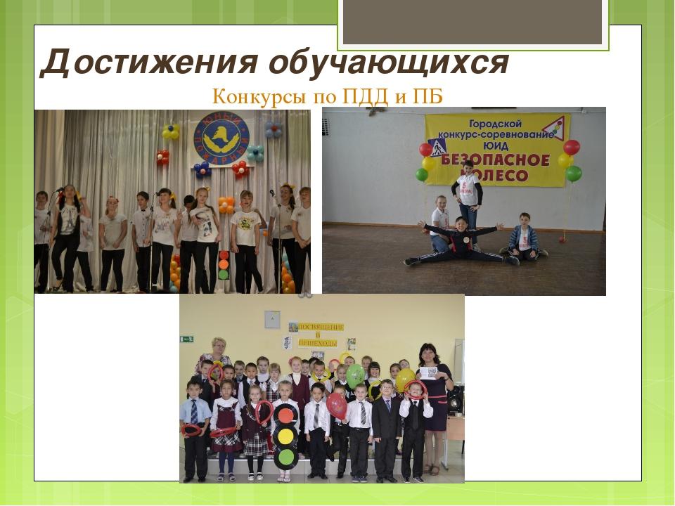 Достижения обучающихся Конкурсы по ПДД и ПБ