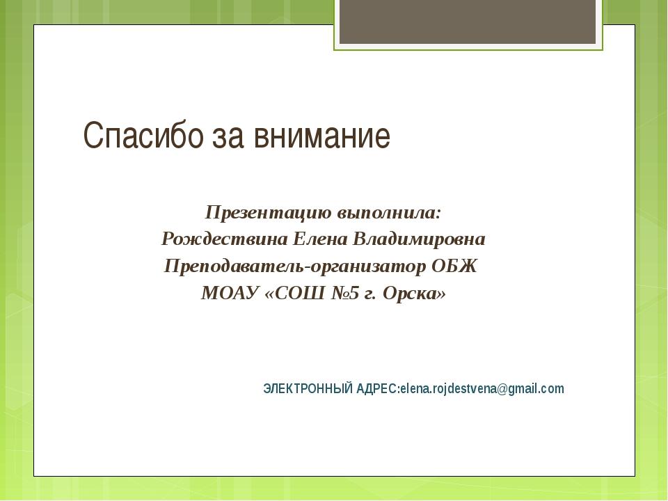 Спасибо за внимание Презентацию выполнила: Рождествина Елена Владимировна Пре...