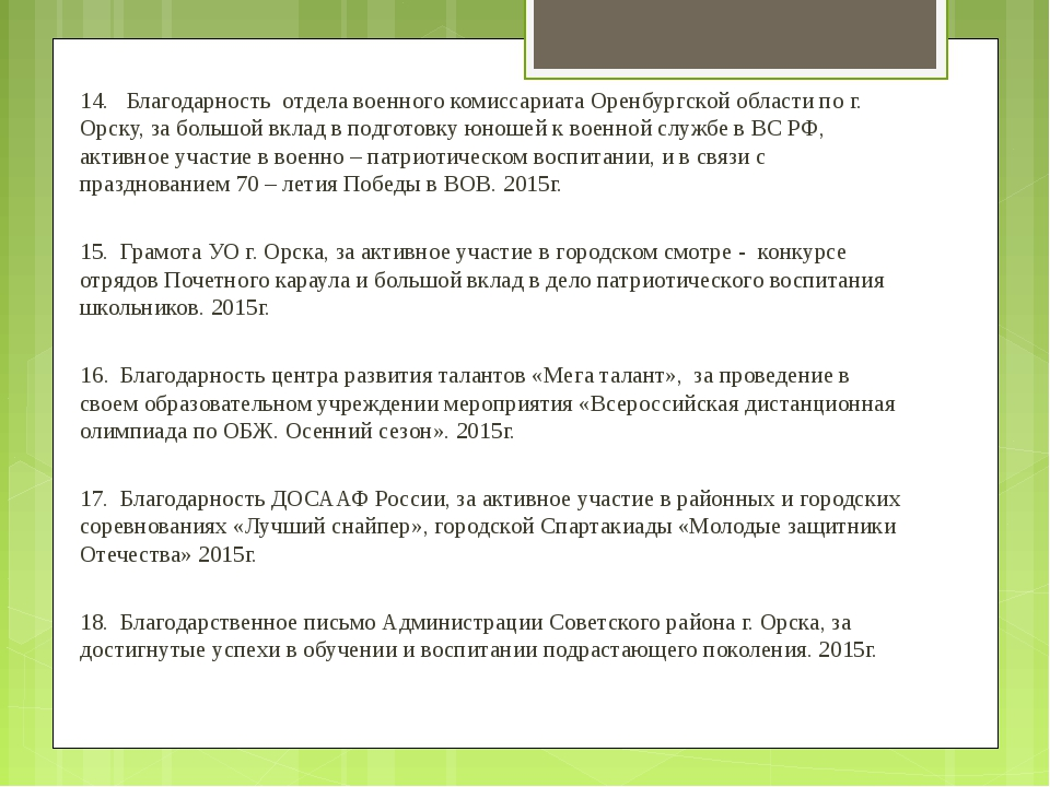 14. Благодарность отдела военного комиссариата Оренбургской области по г. Орс...