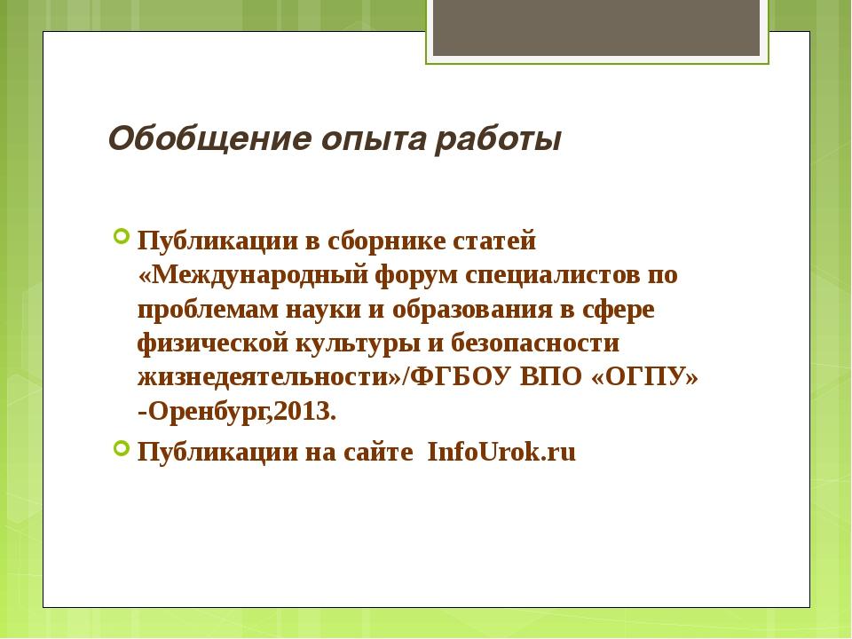 Обобщение опыта работы Публикации в сборнике статей «Международный форум спе...