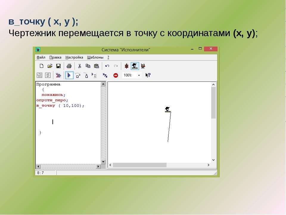 в_точку ( x, y ); Чертежник перемещается в точку с координатами (x, y);