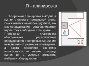 П-образная планировка выгодна в кухнях с окном в продольной стене. Она являе