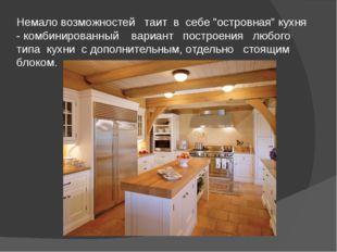 """Немало возможностей таит в себе """"островная"""" кухня - комбинированный вариант п"""