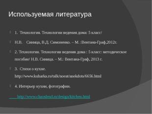 Используемая литература 1. Технология. Технологии ведения дома: 5 класс/ Н.В.