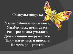 Физкультминутка Утром бабочка проснулась, Улыбнулась, потянулась, Раз – росой