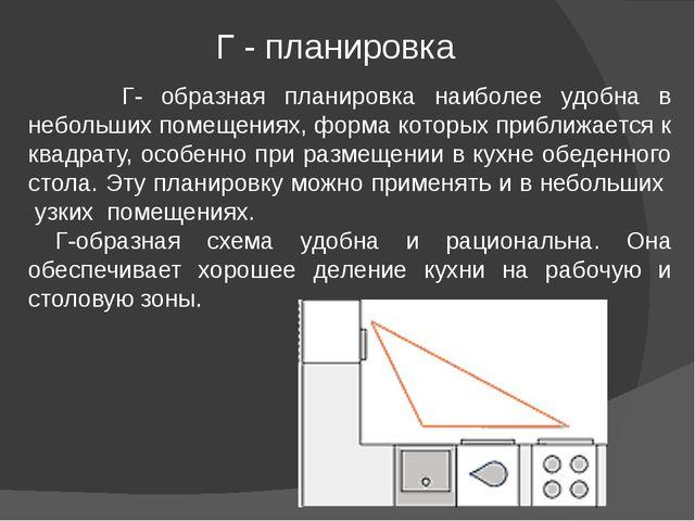Г- образная планировка наиболее удобна в небольших помещениях, форма которых...